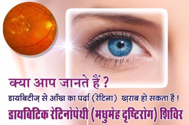 Save Eye Sight in Diabetes Patients (10 camps)