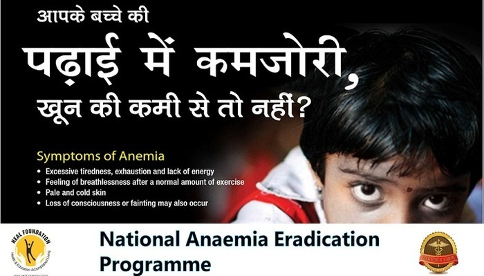 HELP a CHILD become ANAEMIA-FREE under NAEP
